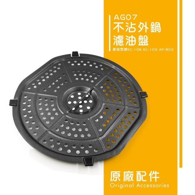 【Arlink】Arlink-Philo 原廠 外鍋濾油盤(氣炸鍋)