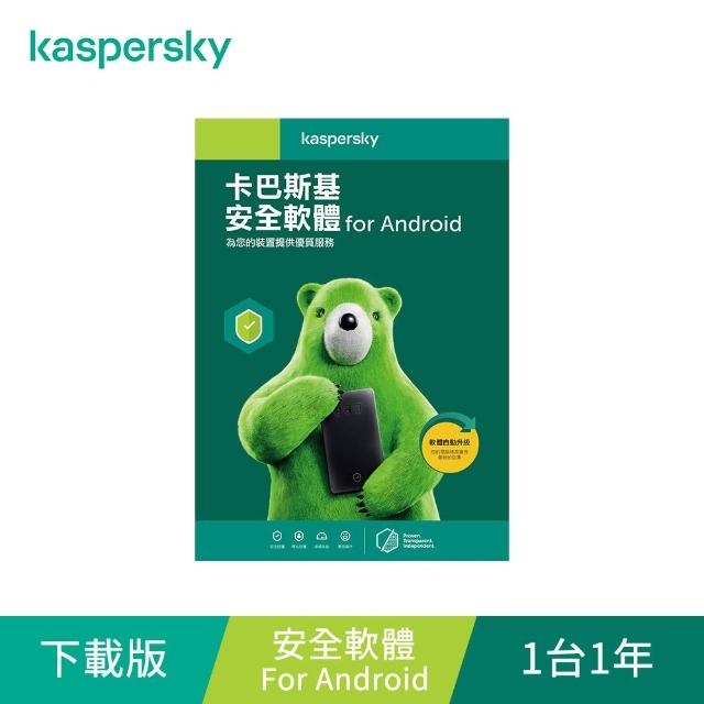 【Kaspersky 卡巴斯基】下載版◆安全軟體 For Android 1台1年(K-ANDROID 1P1Y/D)