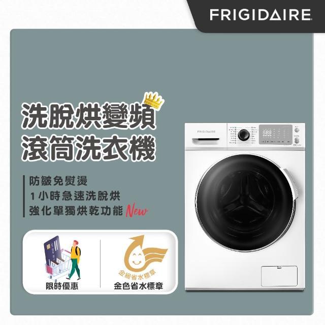 【Frigidaire富及第】MOMO卡★最高回饋10%!12KG洗脫烘變頻滾筒洗衣機(送微波爐分享登錄再送HEPA清淨機)