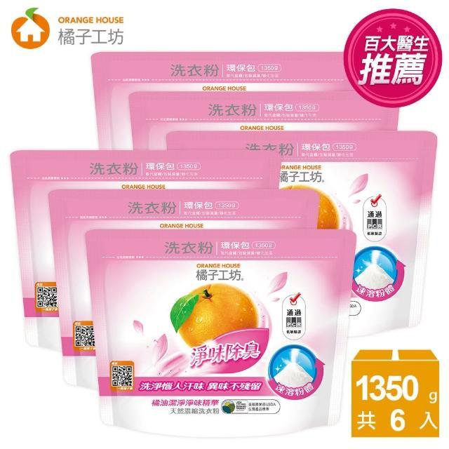 【橘子工坊】天然濃縮洗衣粉環保包-淨味除臭(1350g*6包/箱)