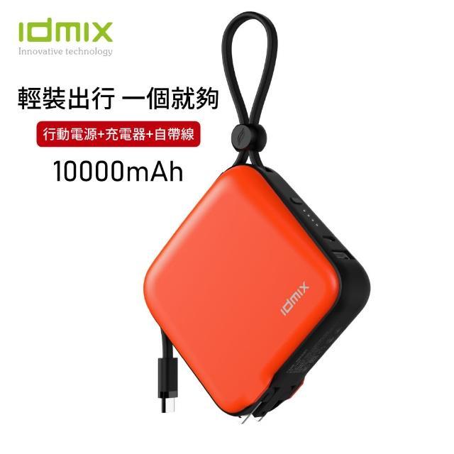 idmix MR CHARGER 10000 TYPE-C 旅充式行動電源CH05C(TYPE-C旅充式行動電源)