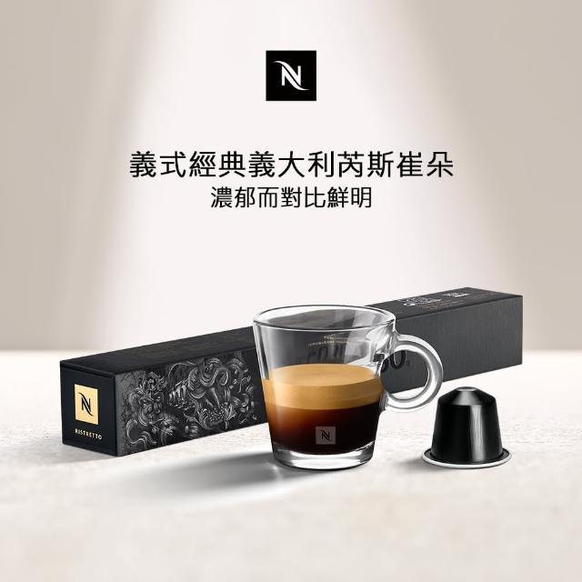 【Nespresso】Ristretto芮斯崔朵咖啡膠囊_濃郁而對比鮮明(10顆/條;僅適用於Nespresso膠囊咖啡機)