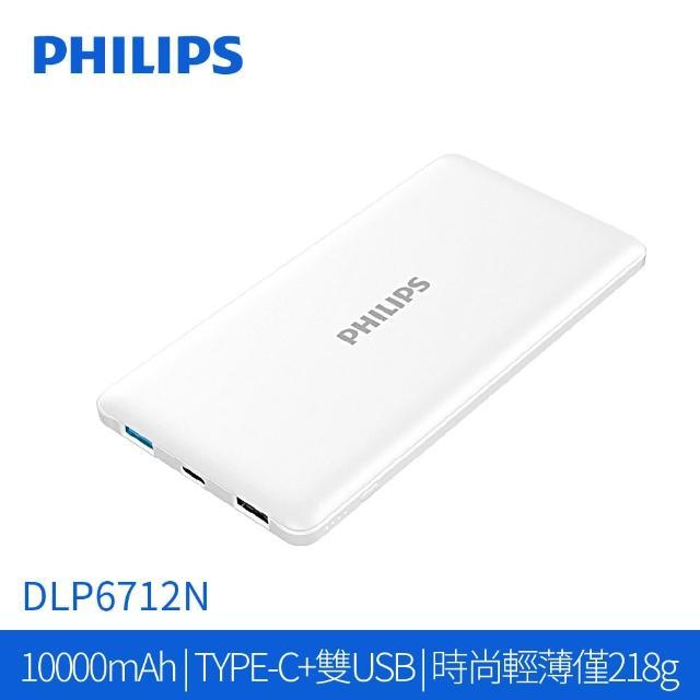 【Philips 飛利浦】飛利浦輕薄雙輸出行動電源10000mAh DLP6712N(DLP6712N)