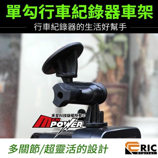 【ERIC 艾瑞克】單勾行車紀錄器車架 單勾車用支架 多關節設計 原廠支架 汽車