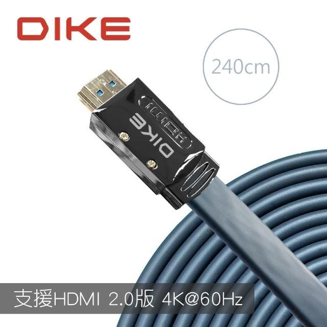 【DIKE】旗艦4K 60Hz工程級 HDMI 扁線2.0版 2.4m(DLH324)