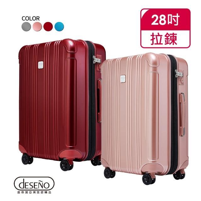 【Deseno】酷比旅箱III 28吋超輕量雙層加大防爆拉鍊行李箱寶石色系(多色任選)