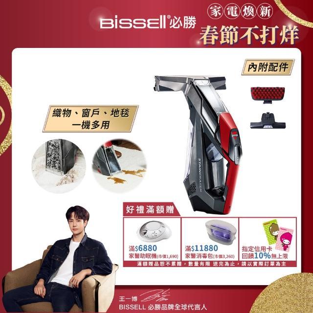 【Bissell 必勝】Stain Eraser 手持無線去污清潔機-附窗刷(2005T)