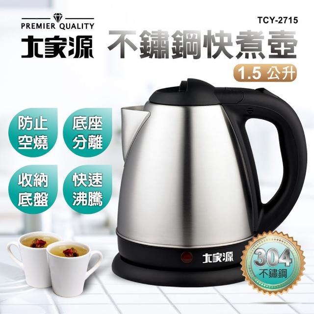 【大家源福利品】1.5L 304不鏽鋼分離式快煮壺(TCY-2715)