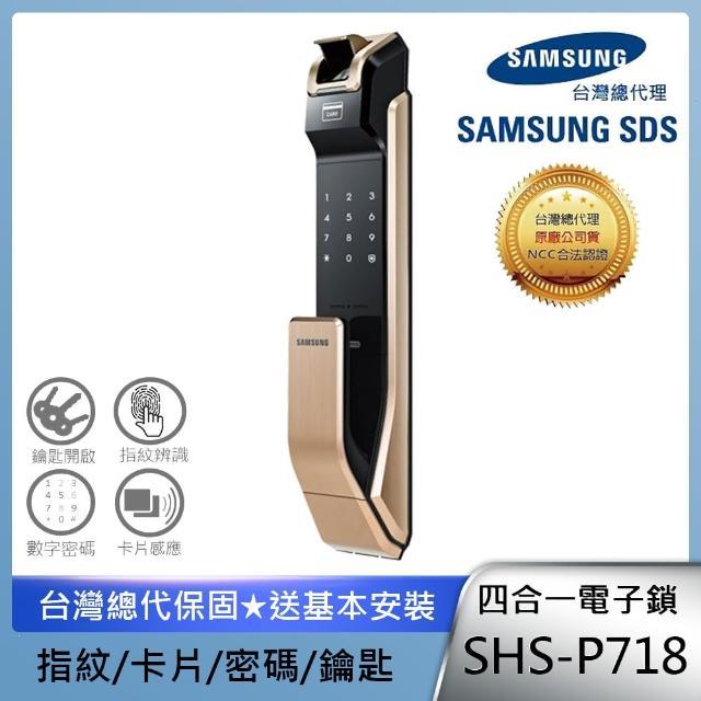 【SAMSUNG 三星】SHS-P718 指紋密碼感應卡鑰匙四合一 推拉型-金(含安裝)