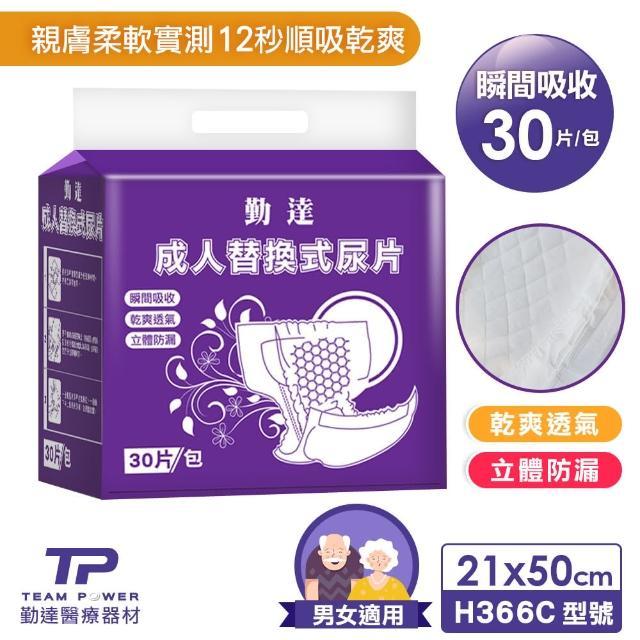 【勤達】成人尿片-替換式立體防漏隔邊尿片 21x50cm-30片X1包(勤達;替換式尿片;成人紙尿褲)
