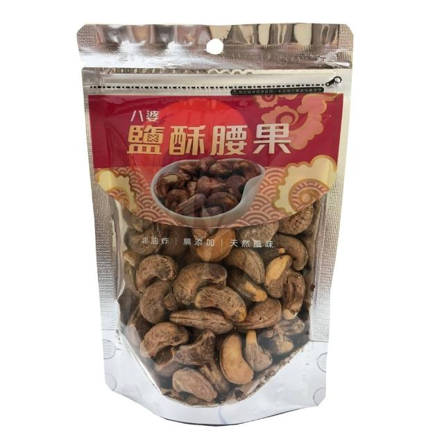 【越南】八婆鹽酥帶皮腰果(135公克)