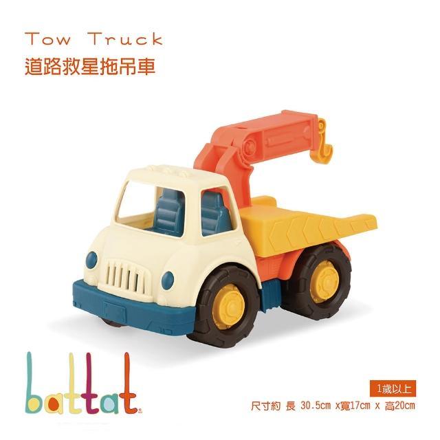 【美國B.Toys】道路救星拖車