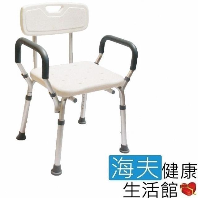 【海夫健康生活館】杏華 寬座扶手有靠背 洗澡椅
