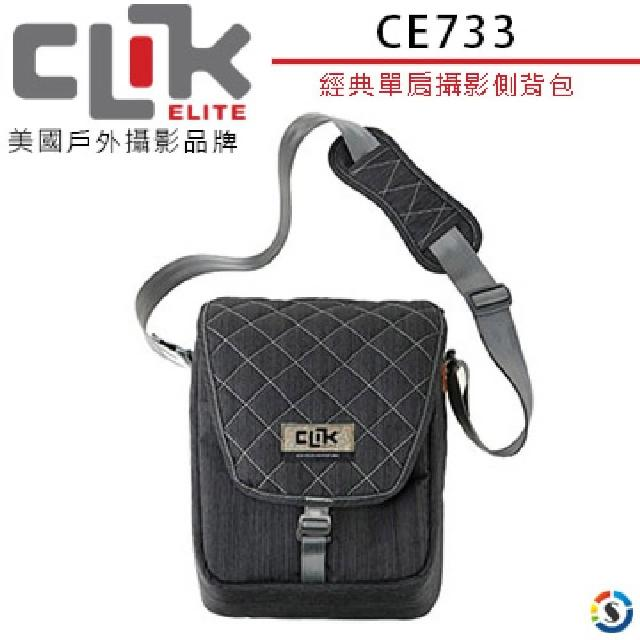 【CLIK ELITE】經典單肩攝影側背包 CE733 美國戶外攝影品牌 SCHULTER(勝興公司貨)