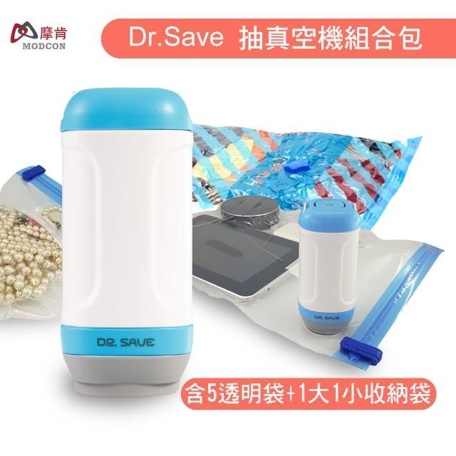 【摩肯】DR. SAVE 抽真空機-旅行收納(含食品袋*5+收納袋*2)