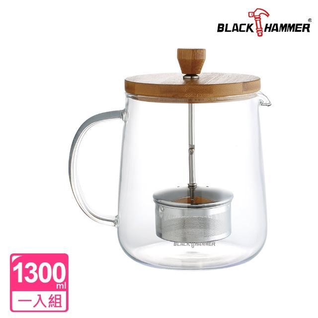 【BLACK HAMMER】雅韻耐熱玻璃泡茶壺(1300ml)