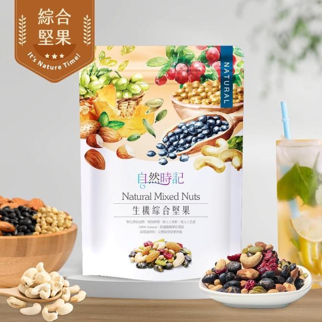 【自然時記】生機綜合堅果200g/袋