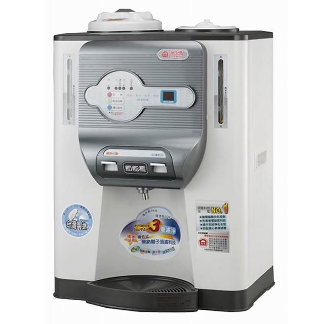 【晶工牌】溫熱開飲機(JD-5322B)