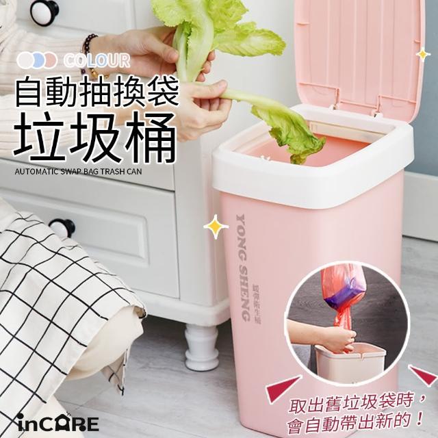 【Incare】懶人按壓式自動抽換垃圾桶9L(卡其/天藍/粉色)