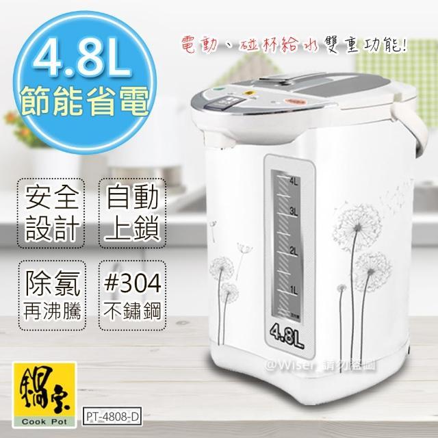 【鍋寶】4.8公升節能電動熱水瓶 PT-4808-D(除氯再沸)