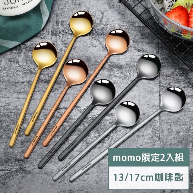 【瑞典廚房】304不鏽鋼 攪拌勺 攪拌匙 咖啡勺 冰品 甜品 湯匙 四色可選(13cm+17cm 2入組)