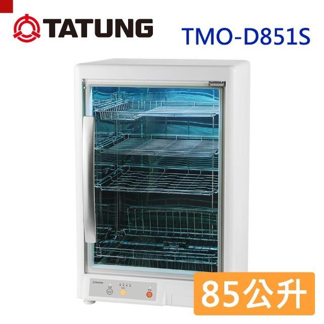 【TATUNG 大同】85公升烘碗機(TMO-D851S)
