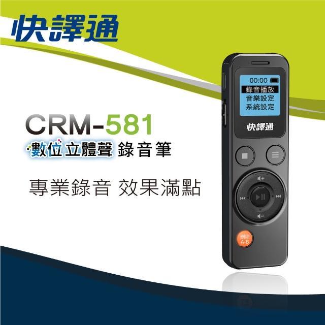 【快譯通 abee】數位立體聲錄音筆 8G(CRM-581)