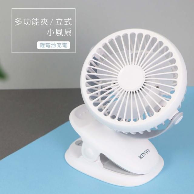 【KINYO】韓系立夾二用USB小風扇(UF-168)