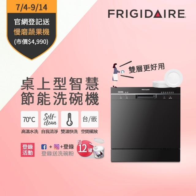 【Frigidaire 富及第】桌上型智慧洗碗機 白色8人份 FDW-8002TF(升級款)