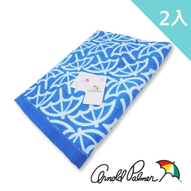 【Arnold Palmer】純棉時尚棉柔大浴巾2入組-藍色大傘(浴巾/純棉)