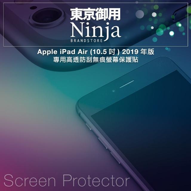 【Ninja 東京御用】Apple iPad Air(10.5吋)2019年版專用高透防刮無痕螢幕保護貼