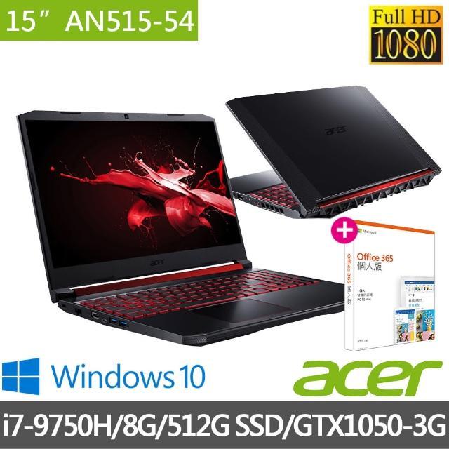 【贈office 365】Acer AN515-54-72ES 15.6吋獨顯電競筆電(i7-9750H/8G/512G SSD/GTX1050-3G/Win10)