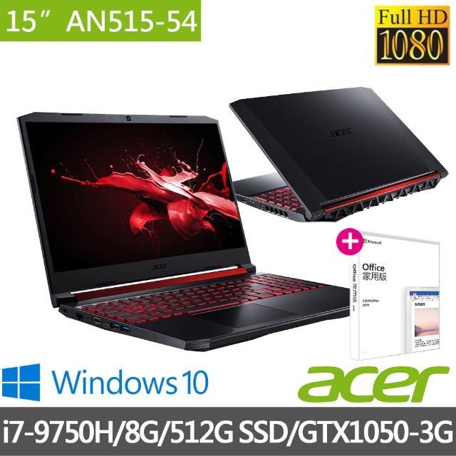 【贈office 2019超值組】Acer AN515-54-72ES 15.6吋獨顯電競筆電(i7-9750H/8G/512G SSD/GTX1050-3G/Win10)