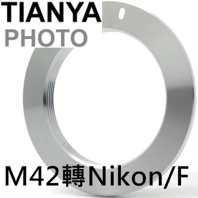 【Tianya天涯】M42轉Nikon尼康F接環的鏡頭轉接環-無檔板(M42鏡頭接到F相機 M42轉F接環 M42-F M42-NikonF)