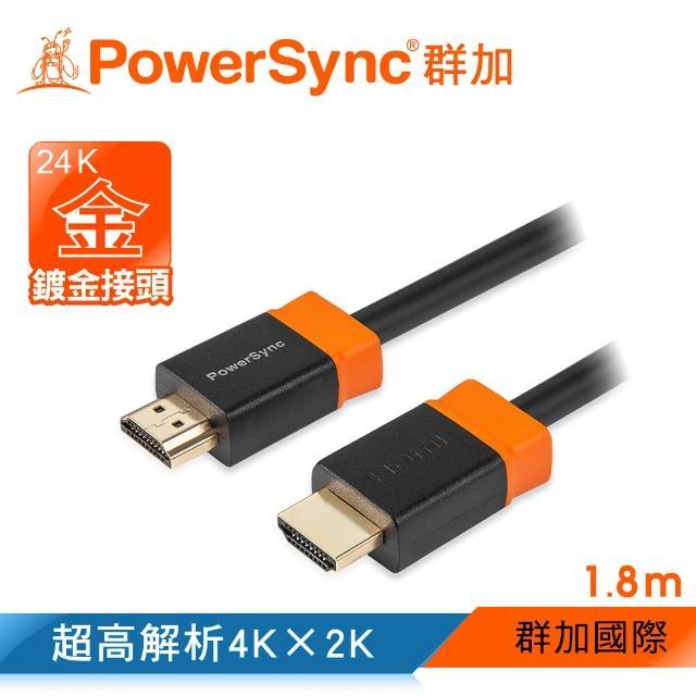 【群加 PowerSync】HDMI 鍍金接頭 3D數位乙太網影音傳輸線 /1.8M(HDMI4-GR180)