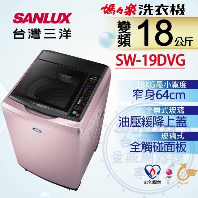 【SANLUX 台灣三洋】◆18Kg直流變頻超音波洗衣機(SW-19DVG)
