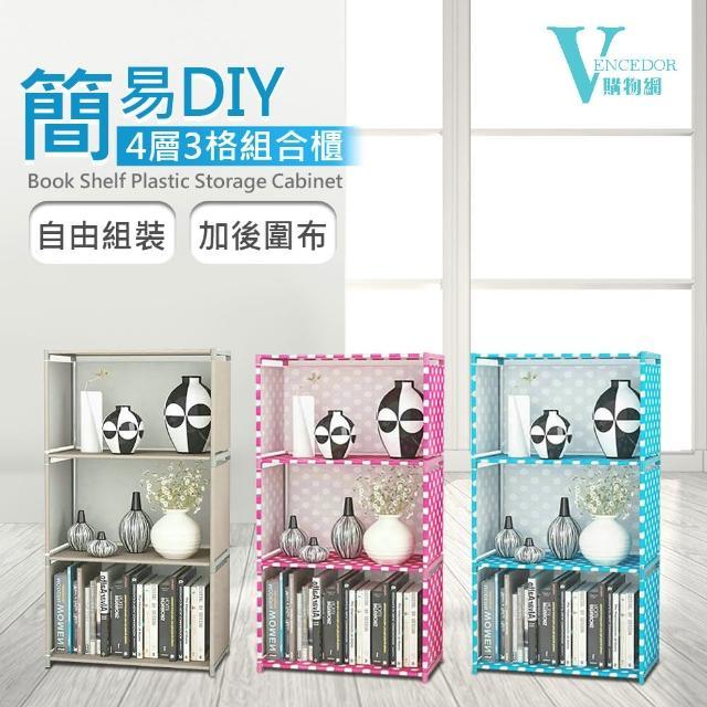 【VENCEDOR】簡易DIY 四層3格 置物櫃(書架 書櫃 可超取 簡易組裝 收納櫃 組合櫃 置物 架子-1入組)