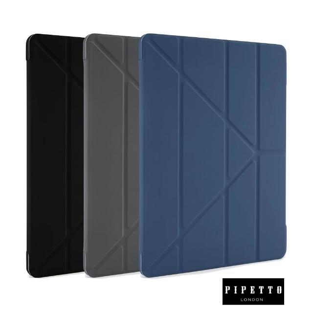 【Pipetto】Origami iPad Pro 12.9吋 2018多角度折疊保護殼(保護套)