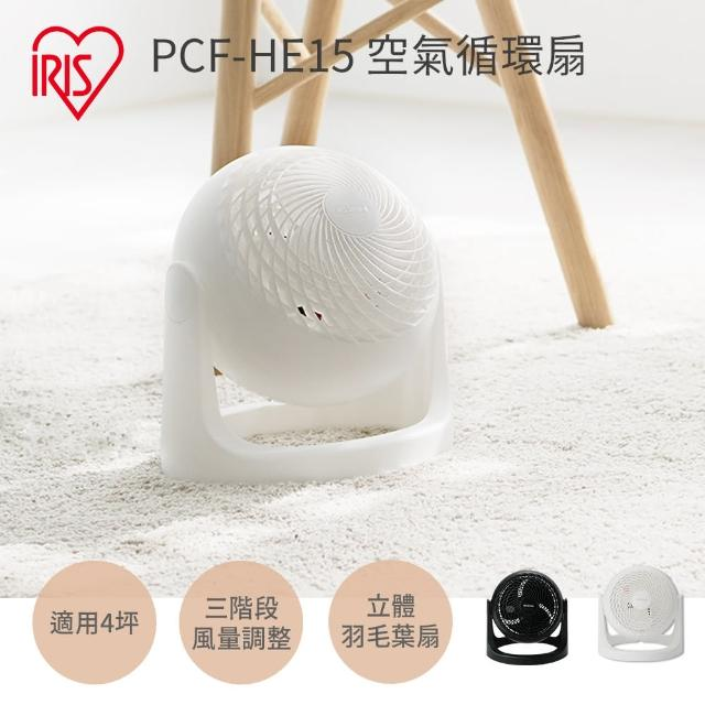 【IRIS】空氣循環扇 PCF-HE15