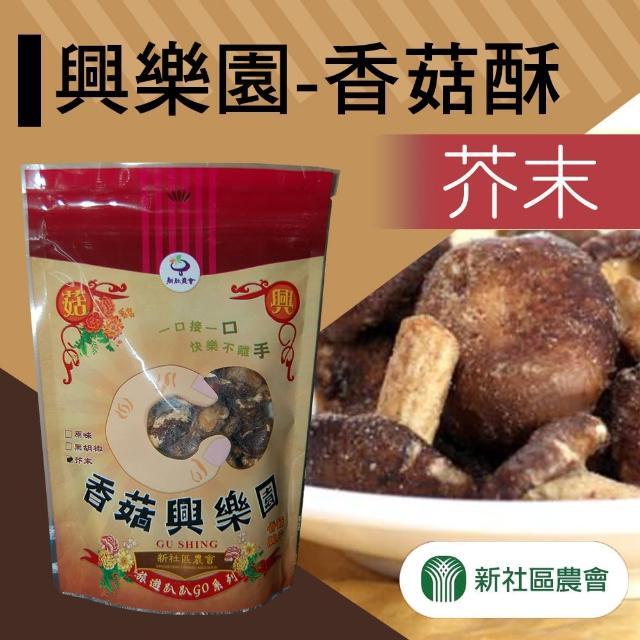 【新社農會】興樂園-香菇酥-芥末-90g(1包)