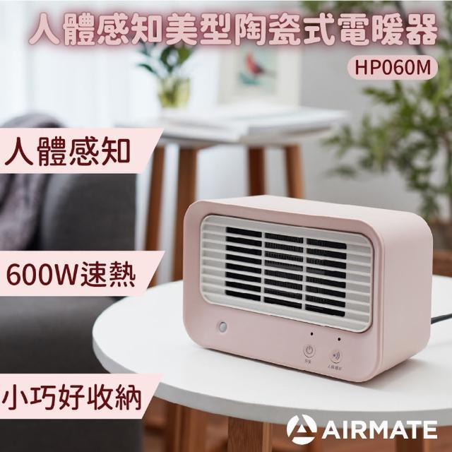 【MOMO獨家-AIRMATE 艾美特】人體感知NO.1陶瓷式電暖器HP060M(電暖 陶瓷)