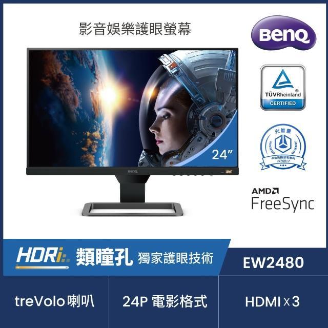 【BenQ】EW2480 23.8吋 影音娛樂護眼螢幕