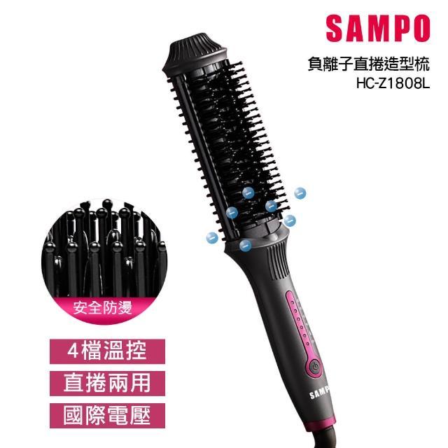 【SAMPO 聲寶】負離子直捲兩用造型梳HC-Z1808L(直髮梳/捲髮/受損髮質適用)