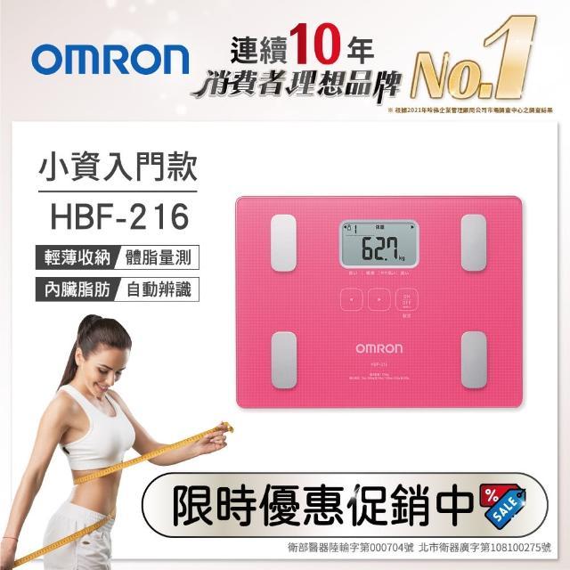 【OMRON 歐姆龍】體重體脂計HBF-216(三色可選)