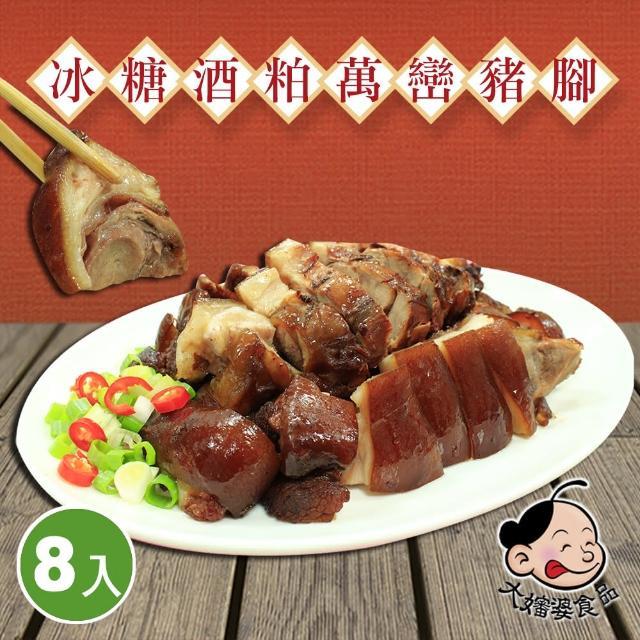 【大嬸婆冰糖酒粕】萬巒豬腳8件組(600公克/包)