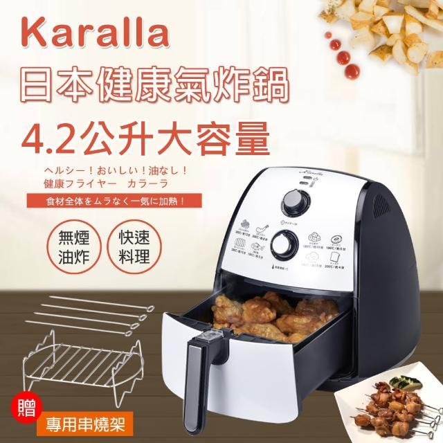 【Karalla】日本熱銷健康氣炸鍋4.2L(贈氣炸鍋專用燒烤架組)