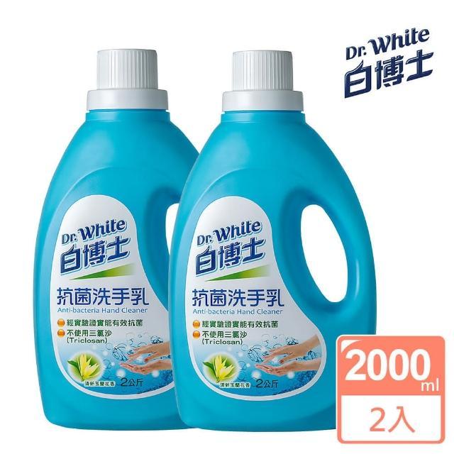 【白博士】抗菌洗手乳2kg(2入)