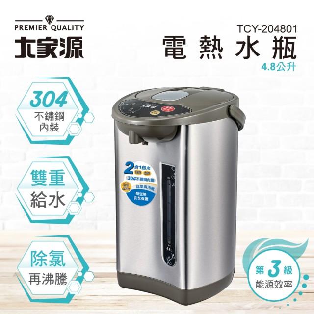【大家源】福利品 4.8L 304不鏽鋼電動熱水瓶(TCY-204801)
