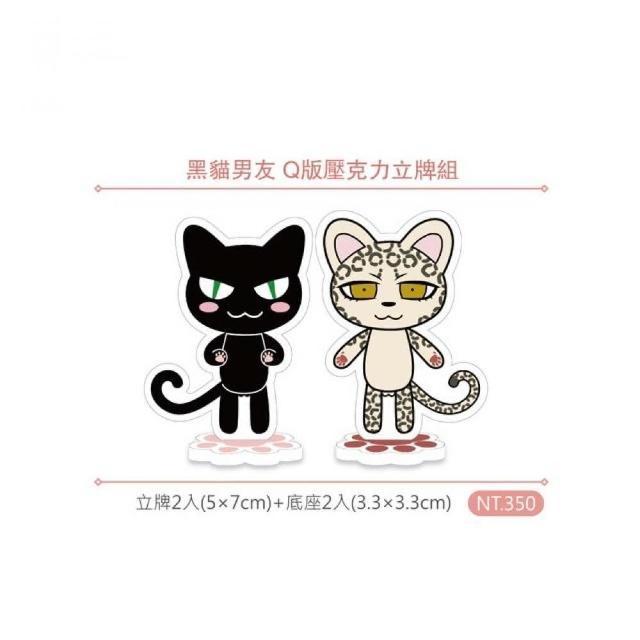 黑貓男友 Q版壓克力立牌組