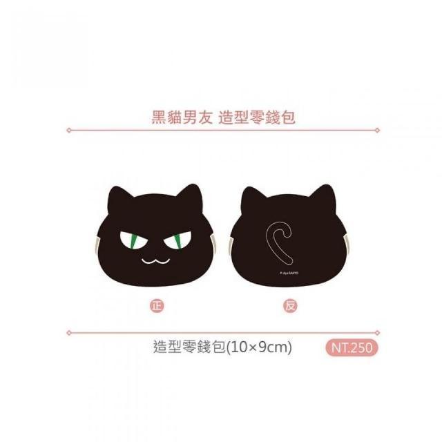 黑貓男友 矽膠零錢包